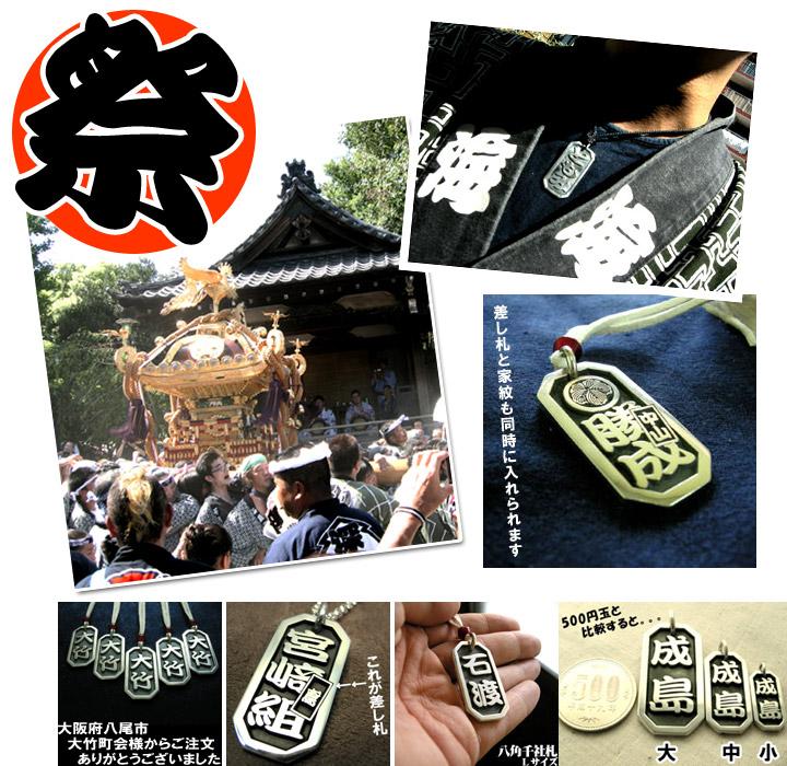 八角銀彫札・千社札・火消し札の着用イメージ