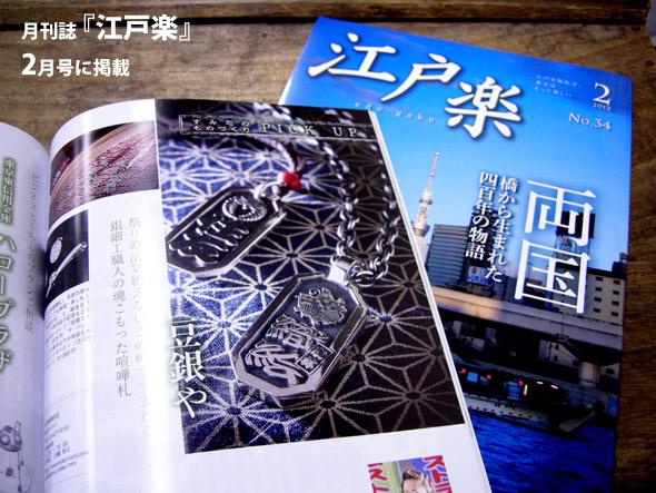 江戸楽2月号 掲載『八角喧嘩札』