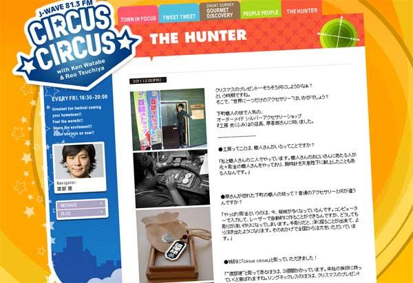 J-WAVE_circuscircus出演_工房【史】