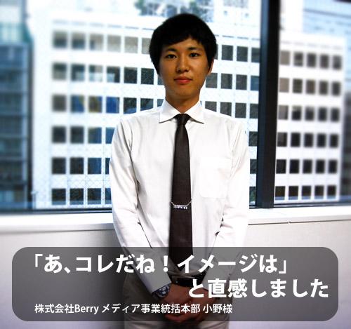 株式会社berry様 小野さま お客様訪問インタビュー